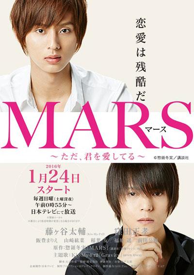 Марс (японская версия)