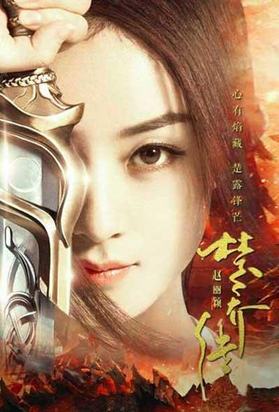 Легенда о Чу Цяо | Легенда о шпионке-принцессе