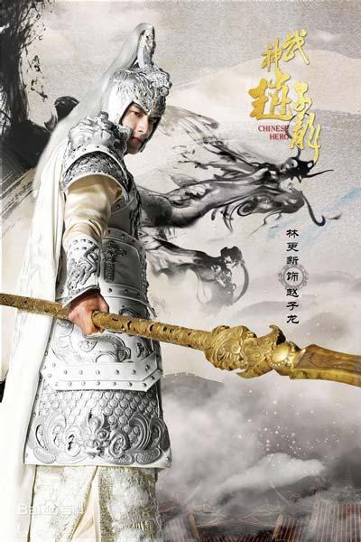 Бог войны - Чжао Юнь