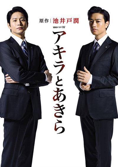 Акира и Акира