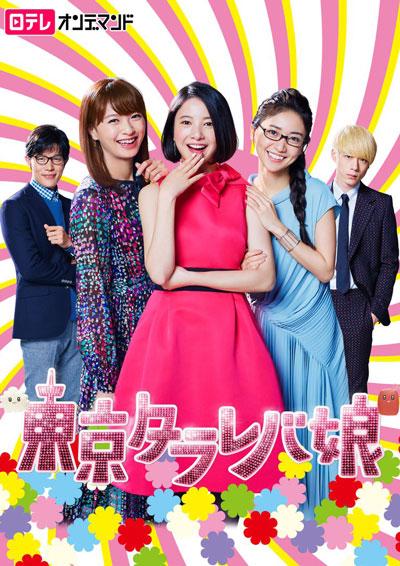 Токийские «А что, если» девочки