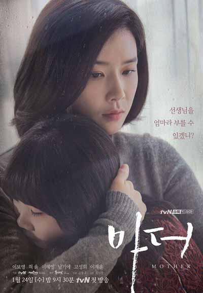 Мама (корейская версия)