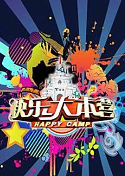 Счастливый лагерь