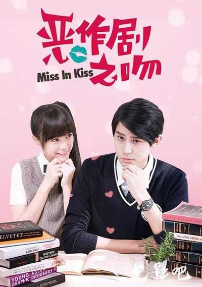 Озорной поцелуй (тайваньская версия)