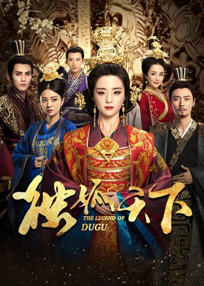 Легенда о Ду Гу | Поднебесная Дугу