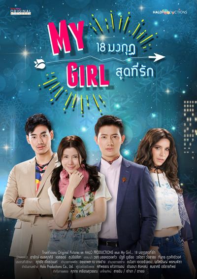 Моя девушка (тайская версия)