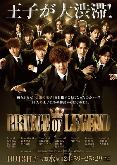 Принц из легенд