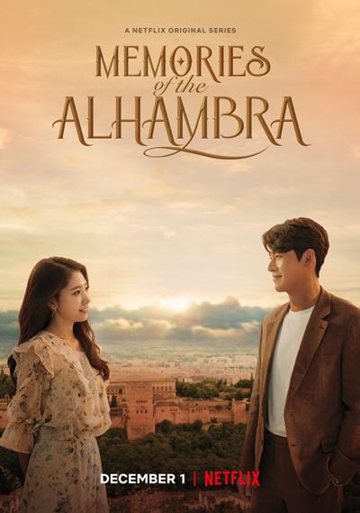 Воспоминания об Альгамбре