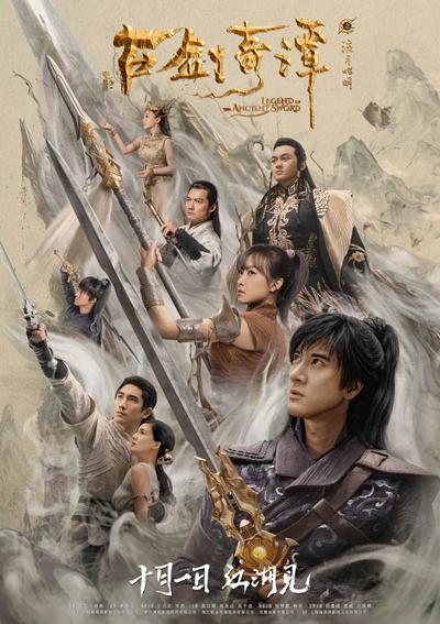 Легенда о древнем мече