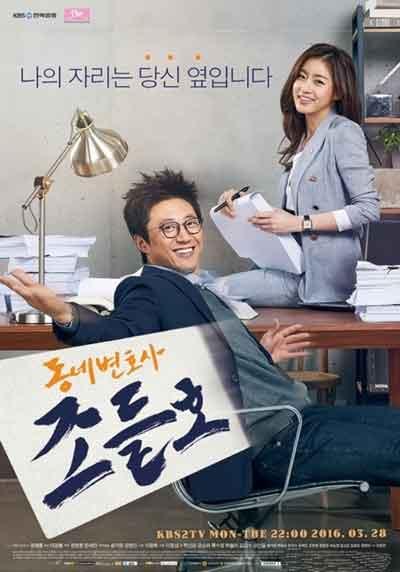 Мой сосед-адвокат Чо Дыль-хо