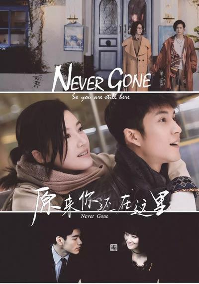 Никогда не покинешь