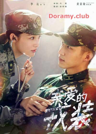 Влюбившись в спецназ / Мой дорогой защитник / Любимая военная форма / Qin Ai De Rong Zhuang